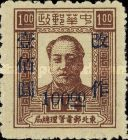 [Previously Issued Stamps Surcharged, Typ AD]