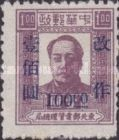 [Previously Issued Stamps Surcharged, Typ AD1]