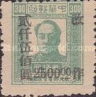 [Previously Issued Stamps Surcharged, Typ AD10]
