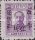[Previously Issued Stamps Surcharged, Typ AD2]