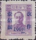 [Previously Issued Stamps Surcharged, Typ AD3]