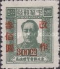 [Previously Issued Stamps Surcharged, Typ AD4]