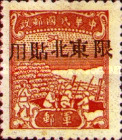 [China Empire Postage Stamp Overprinted - Overprint: 18 mm Wide, type A]