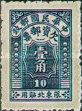 [Postage Due Stamps for Use in Northeastern Provinces - Gumless, type A]