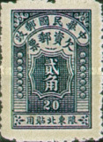 [Postage Due Stamps for Use in Northeastern Provinces - Gumless, type A1]