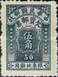 [Postage Due Stamps for Use in Northeastern Provinces - Gumless, type A2]
