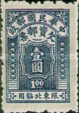 [Postage Due Stamps for Use in Northeastern Provinces - Gumless, type A3]