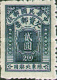 [Postage Due Stamps for Use in Northeastern Provinces - Gumless, type A4]