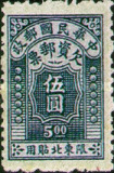 [Postage Due Stamps for Use in Northeastern Provinces - Gumless, type A5]