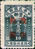 [Surcharged Postage Due Stamps, type B]