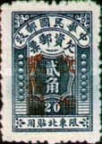 [Surcharged Postage Due Stamps, type B1]