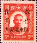 [Not Issued China Empire Postage Stamps Surcharged and Overprinted. Gumless, type A]