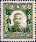 [Not Issued China Empire Postage Stamps Surcharged and Overprinted. Gumless, type A1]