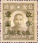 [Not Issued China Empire Postage Stamps Surcharged and Overprinted. Gumless, type A2]