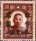 [Not Issued China Empire Postage Stamps Surcharged and Overprinted. Gumless, type A3]