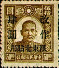 [Not Issued China Empire Postage Stamps Surcharged and Overprinted. Gumless, type A4]
