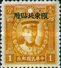 [China Empire Postage Stamps Overprinted, type B]