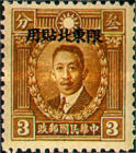 [China Empire Postage Stamps Overprinted, type B1]