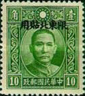 [China Empire Postage Stamps Overprinted, type B4]