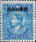 [China Empire Postage Stamps Overprinted, type B5]