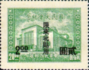 [China Empire Postage Stamps Surcharged, type E]