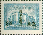 [China Empire Postage Stamps Surcharged, type E1]