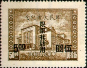 [China Empire Postage Stamps Surcharged, type E2]