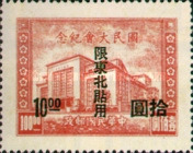 [China Empire Postage Stamps Surcharged, type E3]