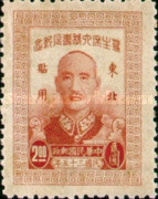 [The 60th Anniversary of the Birth of Chiang Kai-shek, type F]
