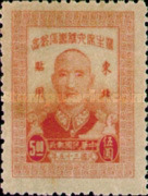 [The 60th Anniversary of the Birth of Chiang Kai-shek, type F2]