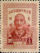 [The 60th Anniversary of the Birth of Chiang Kai-shek, type F5]