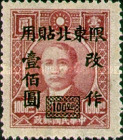 [China Empire Postage Stamps Surcharged, type H]