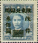 [China Empire Postage Stamps Surcharged, type H1]