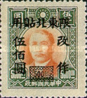[China Empire Postage Stamps Surcharged, type H2]