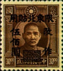 [China Empire Postage Stamp No. 676 Surcharged, type H3]
