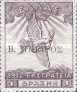 [Greek Postage Stamps of 1913 Overprinted, Typ A]