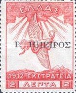 [Greek Postage Stamps of 1913 Overprinted, Typ A1]