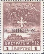 [Greek Postage Stamps of 1913 Overprinted, Typ A11]