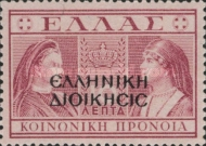 [Greece Postal Tax Stamps of 1939 Overprinted, Typ A]