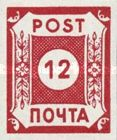 [Value Stamp - Russian Inscription, Typ A]