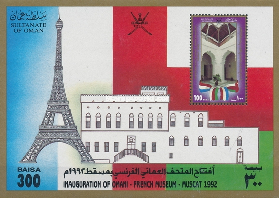[Inauguration of Omani-French Museum, Muscat, Typ ]