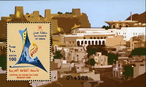 [Muscat - Arab Culture Capital 2006, Typ ]