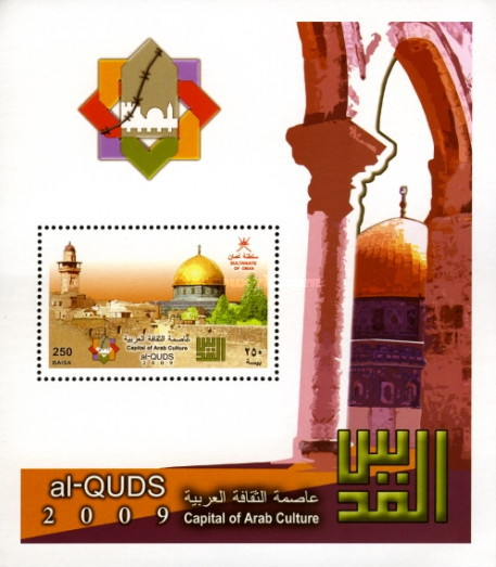 [Jerusalem - Capital of Arab Culture 2009. White Frame, Typ ]