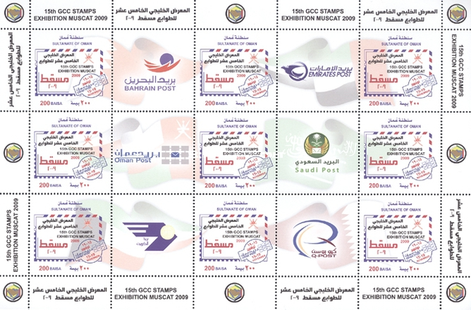 [The 15th GCC Stamp Exhibition - Muscat, Oman, Typ ]
