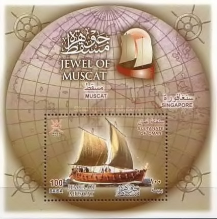 [Sailing Ships - Jewel of Muscat, Typ ]