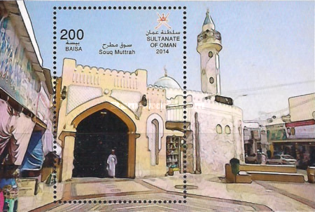 [Traditional Souq Muttrah Market, Typ ]