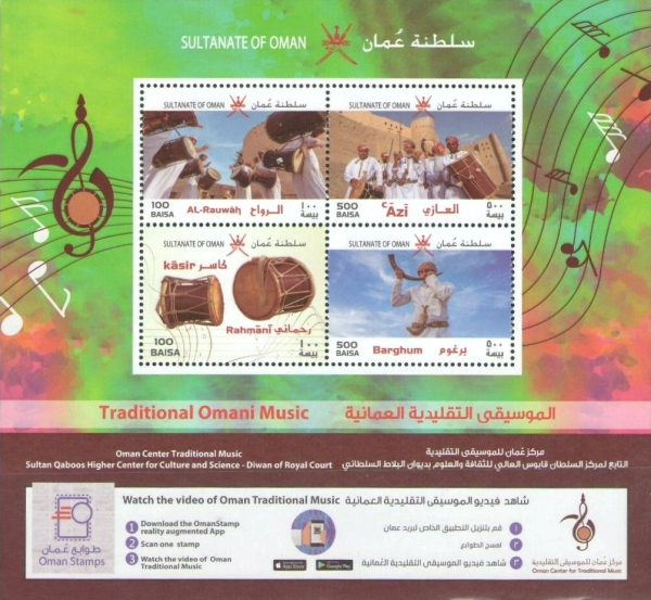 [Traditionsal Omani Music, type ]