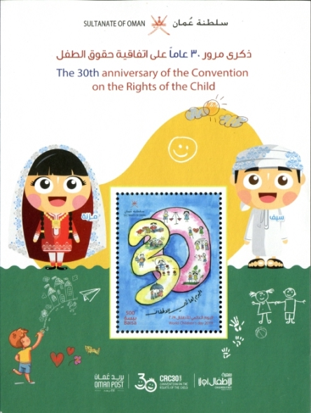 [World Children's Day - The 30th Anniversary of the Convention on the Rights of the Child, Typ ]