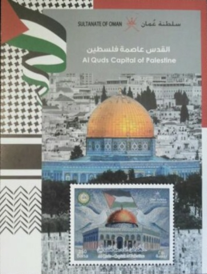 [Al-Quds - Capital Of Palestine, Typ ]