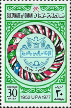 [The 25th Anniversary of Arab Postal Union, Typ AM]